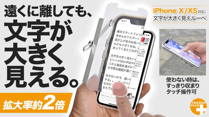 文字が大きく見えるiPhone X/XS用リフトアップするルーペ付バンパーケース