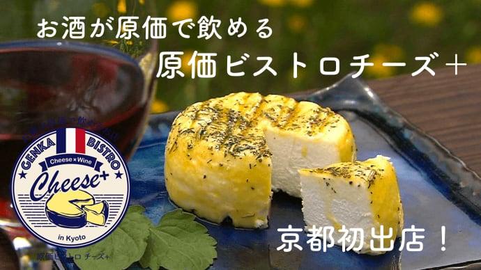原価ビストロ チーズ+>