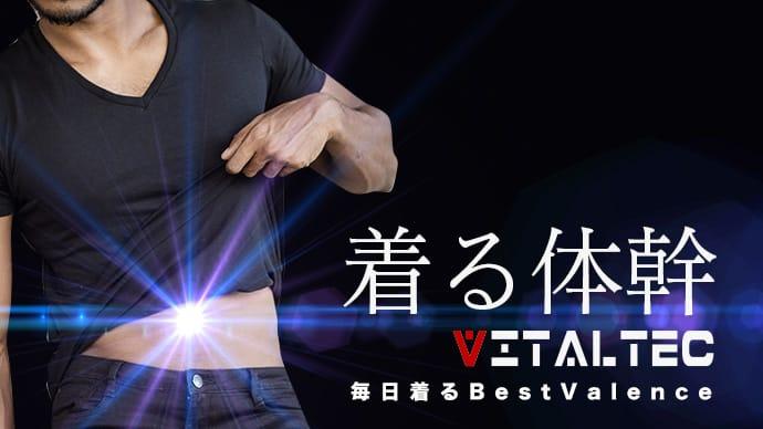 【すべての男性の活力に】『体幹』を着る!毎日着れるバランスサポート機能ウェア