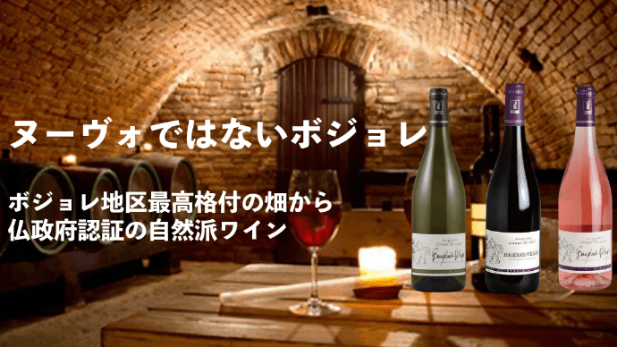 【ヌーヴォではない】ボジョレ地区から最高格付クリュの自然派ワインをあなたに