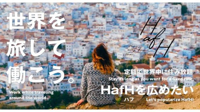 毎月定額で、世界中を旅しながら働く!HafH(ハフ)を長崎から世界に広めたい!