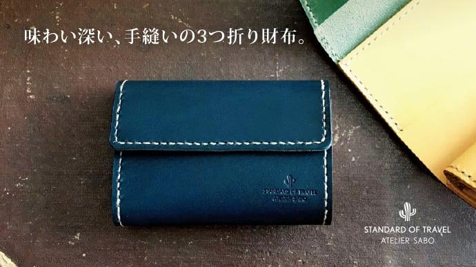 お札を折らずに入れられる♪名刺やカードも色々入る♪手縫いの「小さめ3つ折り財布」
