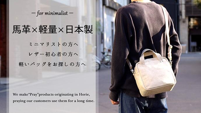 馬革×軽量×日本製のバッグ。財布を持たない生活を提案します。