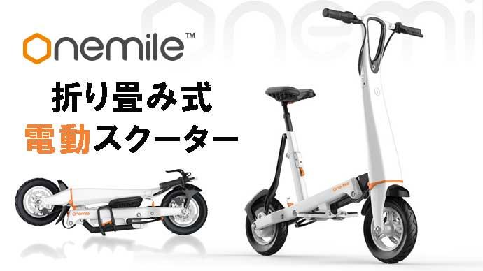 通勤・通学、お買い物に!折りたたみ式電動バイク onemileスクーター