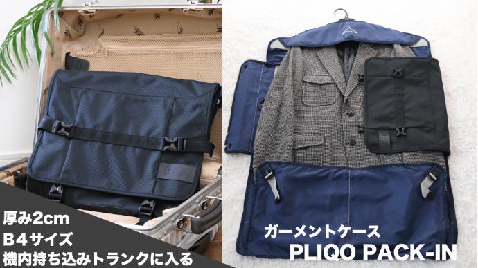 B4サイズにスーツ一式収納!バッグに入るガーメントケースPLIQO PACKIN