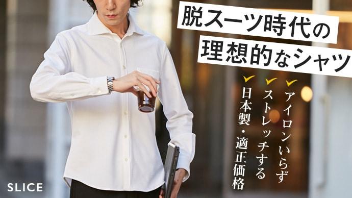 アイロンいらず・ストレッチする・日本製のカジュアルシャツ