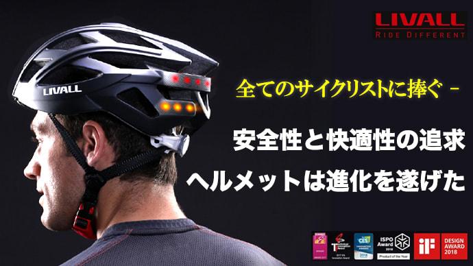 【次世代ヘルメット】通話も音楽も楽しめる LEDライト搭載の自転車ヘルメット