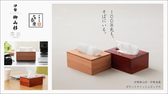 100年モノを持つ贅沢。ポケットティッシュ箱で味わい愉しむ伊勢神宮のスギ・ヒノキ