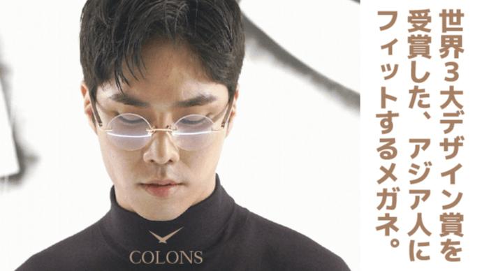 メガネ名人の村、日本福井県で制作、COLONS(コロンズ)メガネ『03:45』