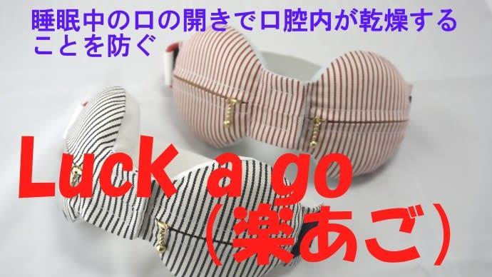 睡眠中の口の開きで口腔内が乾燥することを防ぐ「Luck a go」の製造販売。
