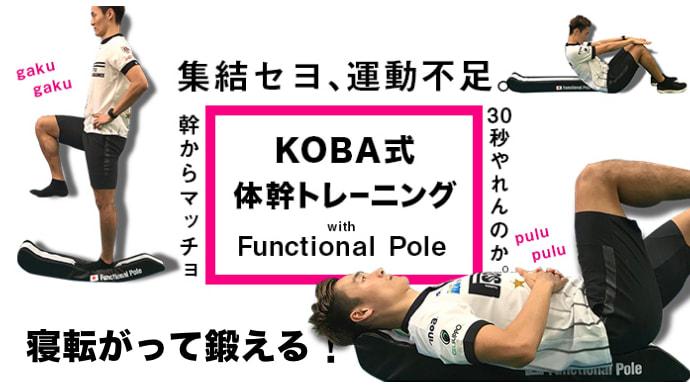 寝転がって鍛える!体幹を鍛えて理想の体をゲット。KOBA式体幹トレーニングPole