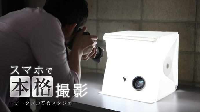 スマホでここまで?10秒で組み立てられるポータブル写真スタジオ『Foldio2』