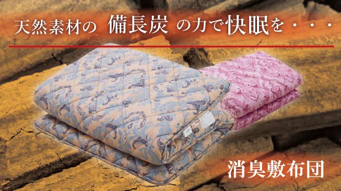 創業30年の寝具メーカーが開発、備長炭の力でイヤなにおいを消臭する日本製の敷布団