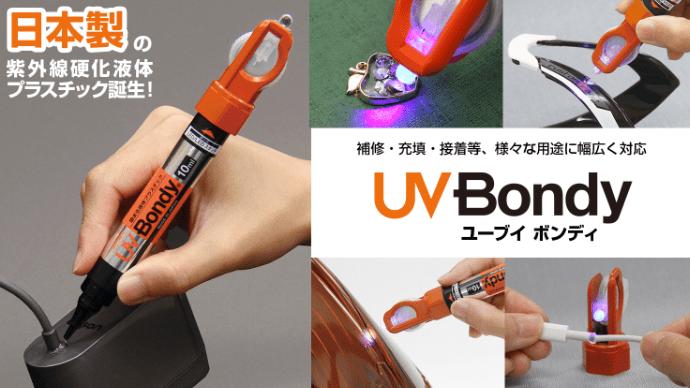 修理・成形・補強の決定版! 日本製の紫外線硬化プラスチック「UV Bondy」!