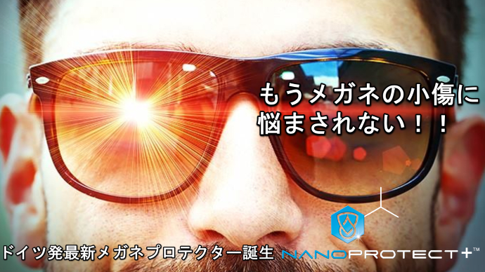 メガネ男子&メガネ女子の救世主・誕生!!ナノプロテクターでメガネの小傷をガード!