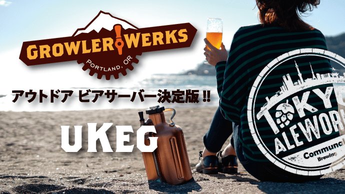 本格クラフトビールを自宅で、アウトドアで!アメリカで大人気の小型ビアサーバーが日本上陸!