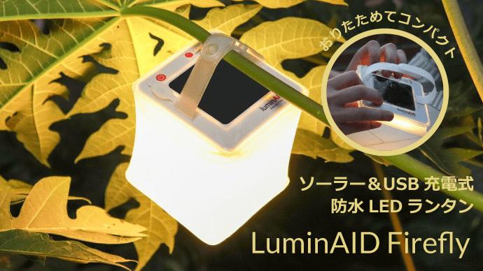 エコでやさしい明かり・防水ソーラーランタン【LuminAID Firefly】