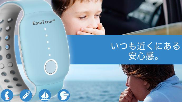 腕に巻いて体調維持サポート!医療メーカーによる微弱電気刺激ウェアラブルデバイスEmeTerm。