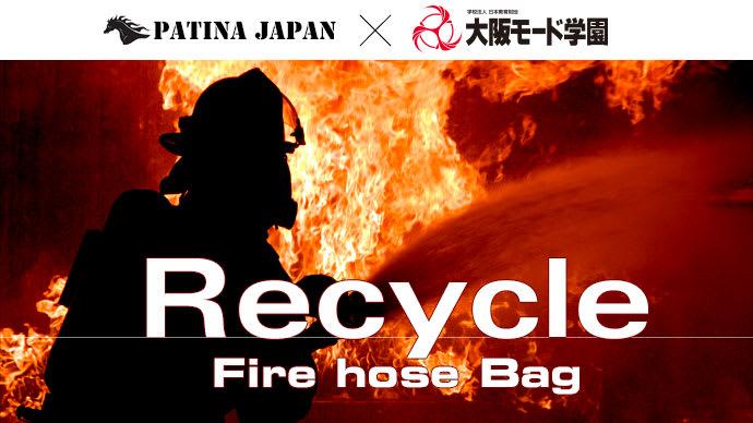 【リサイクル消防ホースバッグ】×【大阪モード学園】との産学連携コラボバッグ!