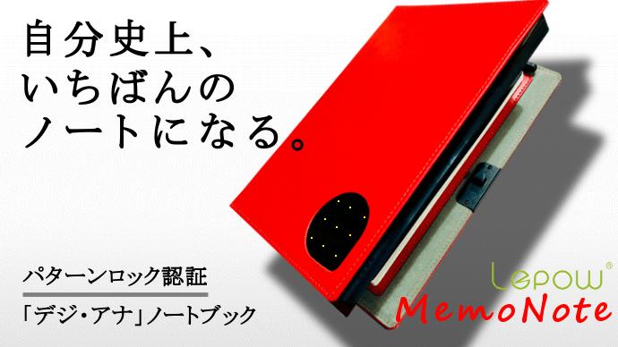 「手書き」にこだわるあなたへ。充電も出来る次世代『デジ・アナ』ノートブック誕生!