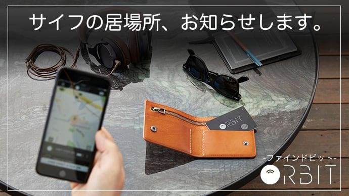 財布やスマホは、もう失くさない・探さない、厚さ1.28㎜のカード型トラッカー