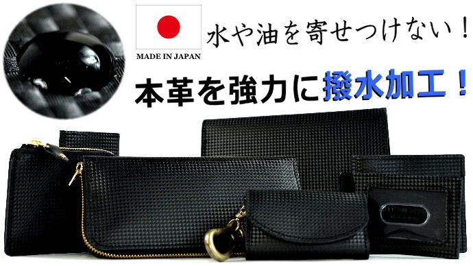 姫路レザーを強力に撥水加工!水や油を寄せつけないタフな日本製の財布が登場しました