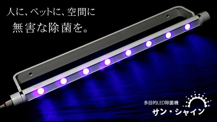 除菌・乾燥・消臭を同時に!人体無害な多目的LED除菌機ーサン・シャイン