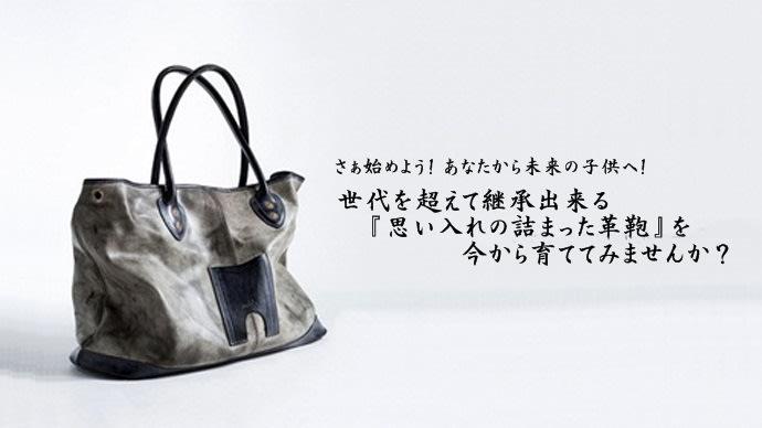世代を超えて継承出来る『思い入れの詰まった革鞄』を育ててみませんか?