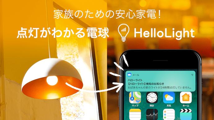 離れた家族のための安心家電!点灯をお知らせしてくれる電球「ハローライト」