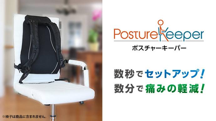 Posture Keeper (ポスチャー・キーパー) 姿勢矯正パッド
