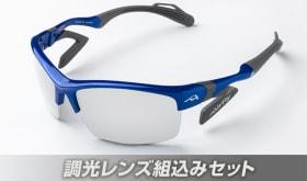 【Makuake特別価格】20%OFF エアフライ調光レンズ組込み済み 1セット