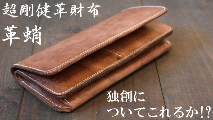 日本刀のようなレザー、独創する「革蛸」の武骨で分厚い伝説の革財布
