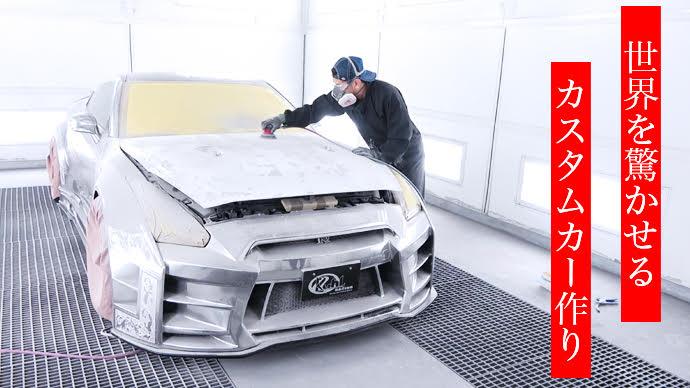 KUHL JAPANがみなさんと共に作り上げる!カスタムカー制作プロジェクト!