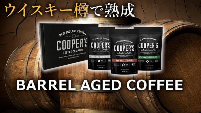ウイスキー樽で熟成したコーヒー豆【バレルエイジドコーヒー】ギフトボックス先行販売