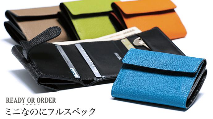 【3代続く日本の財布職人が作る】小さくても使いやすい。究極のミニ財布「SKIP」