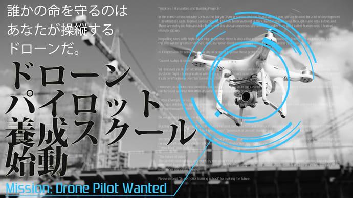ドローンが労災を無くす!?千葉でドローン/パイロット養成スクールを立ち上げたい!