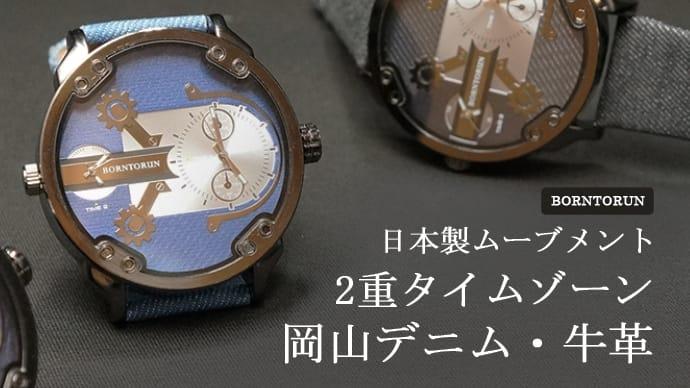 【日本製ムーブメント】岡山デニム・牛革を使用、二重タイムゾーン世界時間ウオッチ