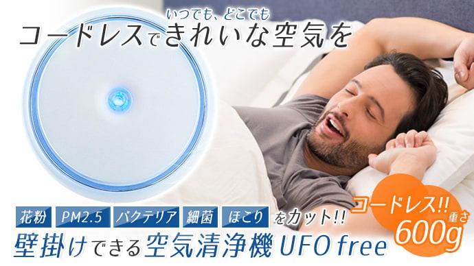 """花粉やウイルスなど最大99%カット 壁掛けOKな空気清浄機""""UFO free"""""""