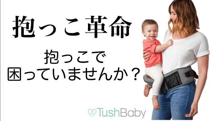 肩・腰が超快適!乳幼児を長時間楽々抱っこ!マザーバッグにもなるヒップシート!