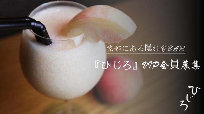 他では飲めないフルーツカクテル!京都にある隠れ家BAR『ひじろ』VIP会員募集