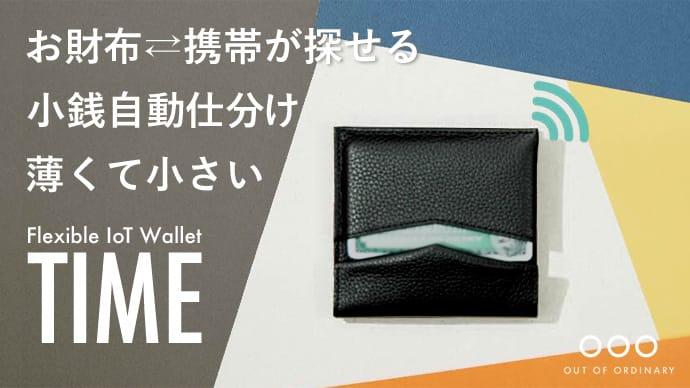 どんな財布より速く、薄く、小さく、賢い。『フレキシブルIoT財布TIME』