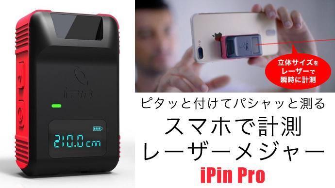 スマホがレーザー距離計に早変わり!瞬時に3D測量ができる「iPin Pro」