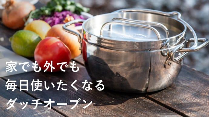 家でもアウトドアでも料理を美味しく!軽くて毎日使える3層鋼ダッチオーブン