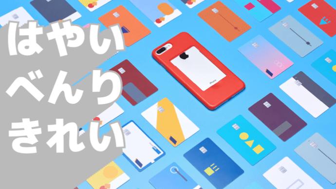 素敵なカードを隠さず!カードのデザインで完成されるスマートフォンケース