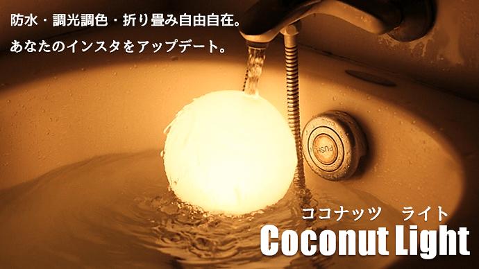 プニプニ柔らかい♪ 水中も使用可能!折り畳める調光調色LEDライト『ココナッツ』