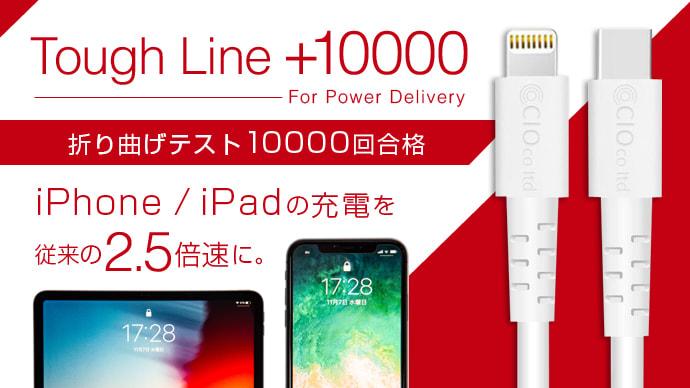 iPhoneの充電が従来の2.5倍に!MFi認証取得予定PDケーブルが登場