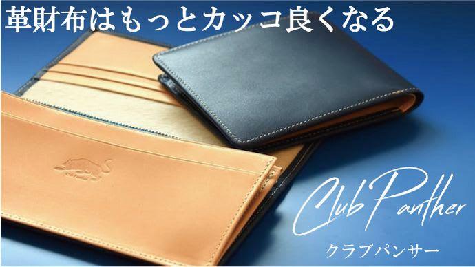 革財布をもっとカッコ良く。スタイリッシュと遊び心をミックスした「クラブパンサー」