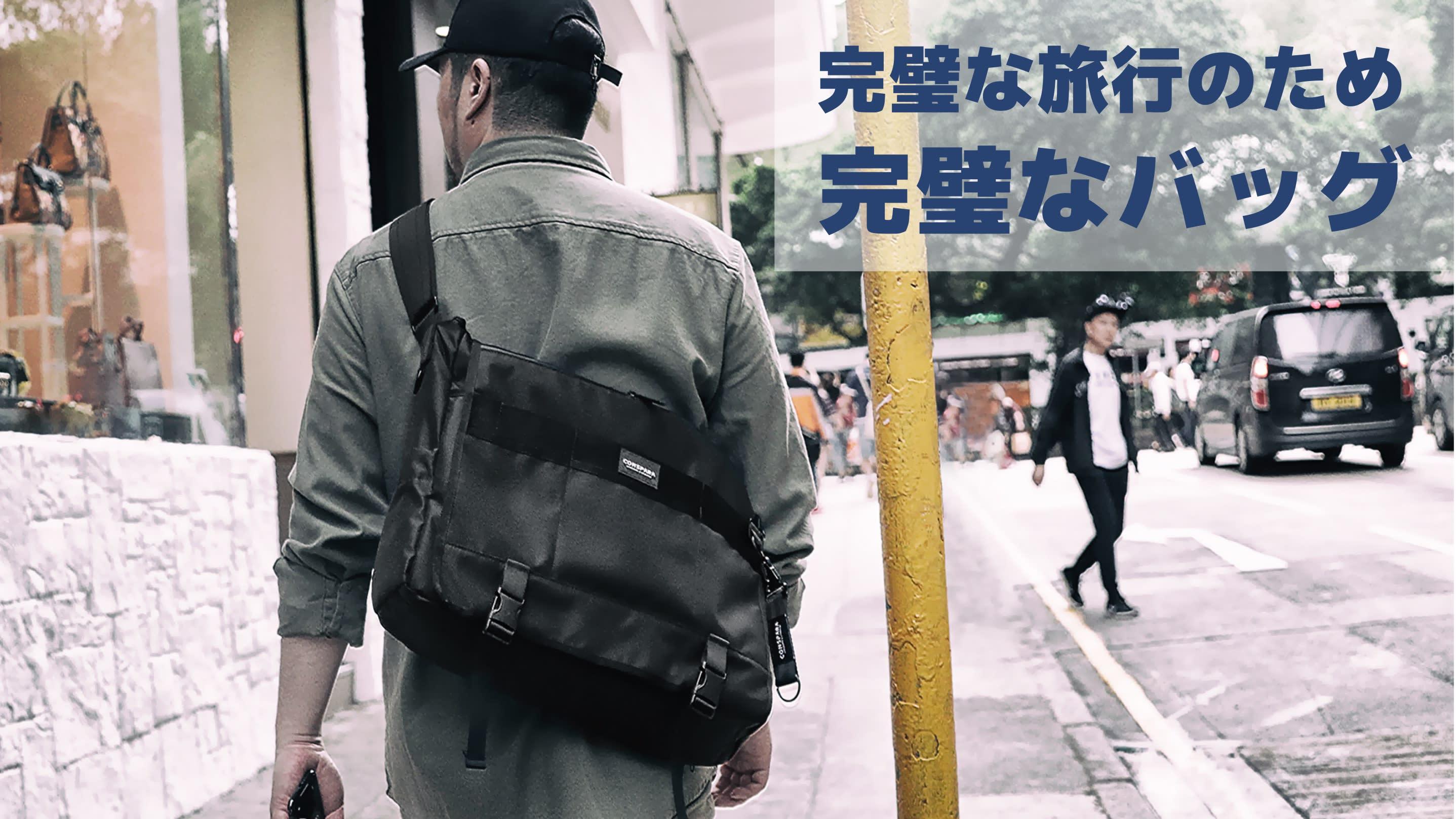 旅行を安全に!盗難防止機能付きパーフェクトガードバッグ