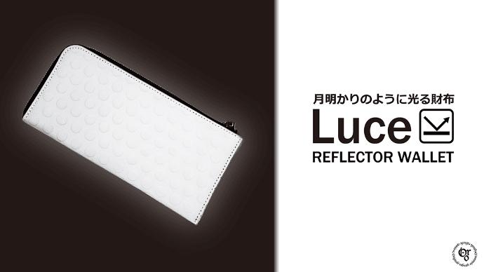 新感覚素材! 光を反射する革【リフレクターレザー】を使ったスマート財布 LUCE