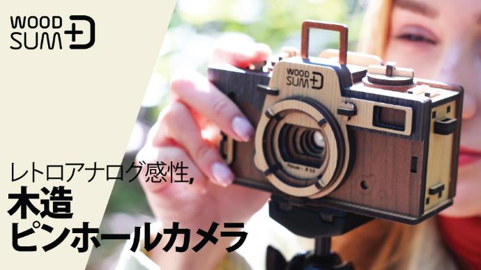 レトロでアナログな感性、DIYのピンホールカメラ「WOODSUM」